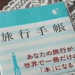 アメリカホームステイ用に「旅行手帳」を買いました。