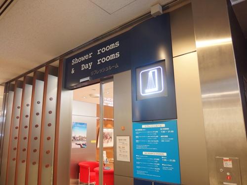 成田空港 第1ターミナル リフレッシュルーム